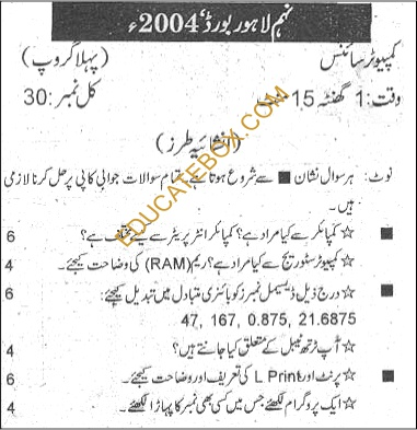 Past Paper - Class 09 Computer Science Lahore Board 2004 Subjective Type Group I