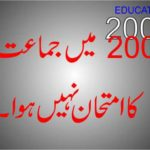 Past Paper 5th 2007 English,Urdu,Maths,Science,Islam,SStd PEC