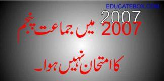 Past Paper 5th 2007 English,Urdu,Maths,Science,Islam,SStd PEC