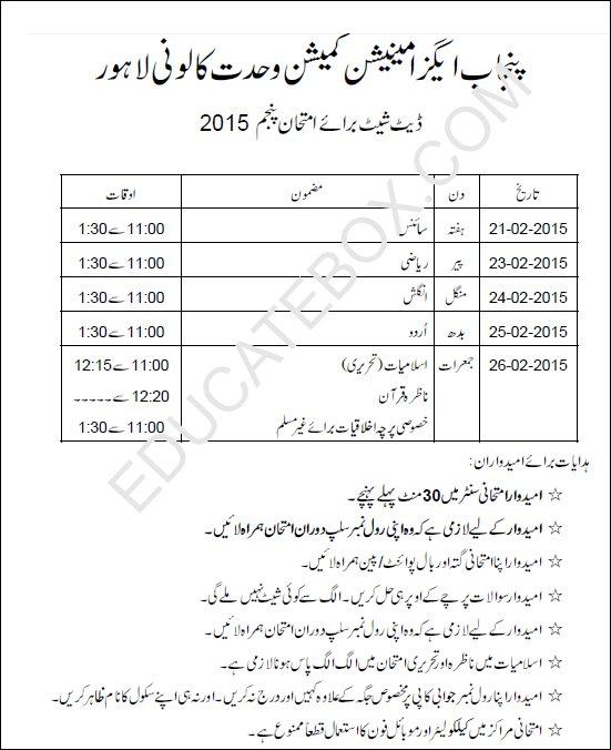date-sheet-5th-2015-punjab-board