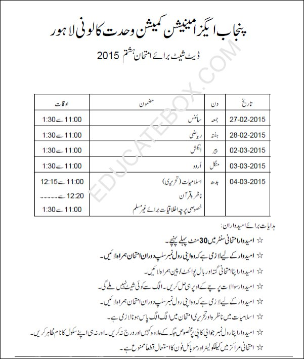 date-sheet-8th-2015-punjab-board