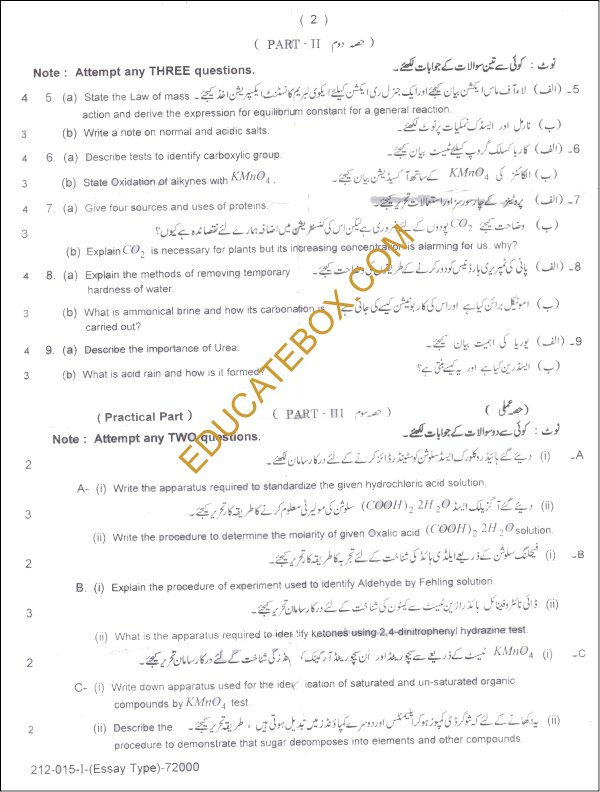 past-paper-class-10-chemistry-lahore-board-2015-subjective-type-group-I - Page 2