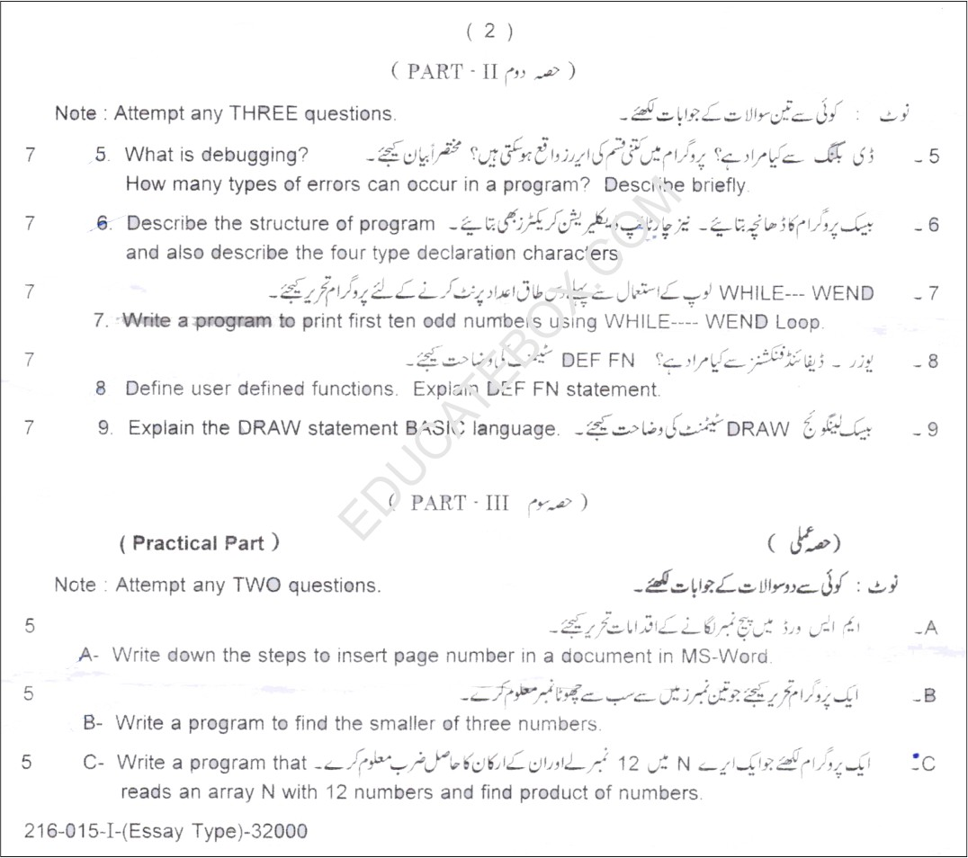 Past Paper - Class 10 Computer Science Lahore Board 2015 Subjective Type Group I - Page2