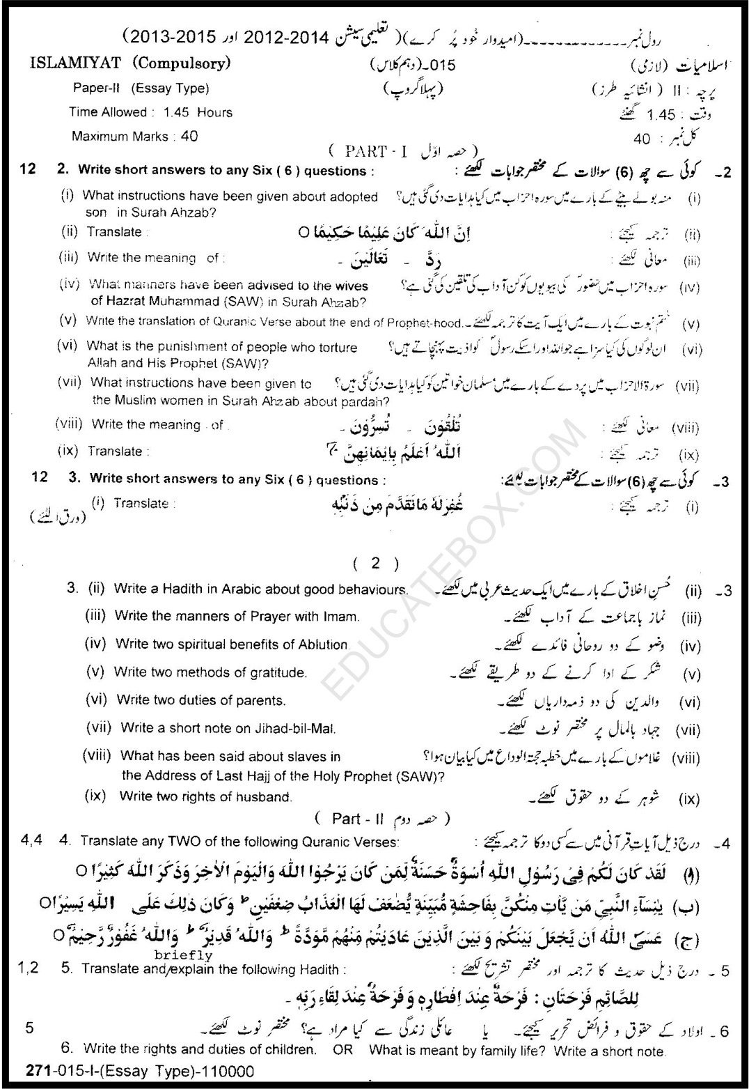 Past Paper Class10 Islamiyat Lahore Board - 2015 Subjective Type Group1