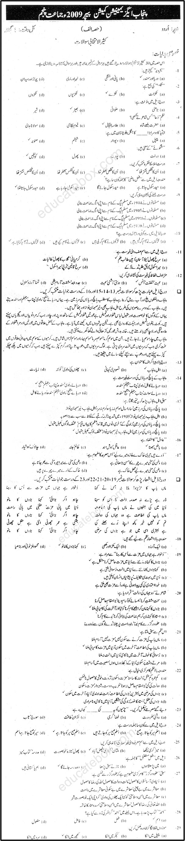 Past Paper - Class 5 Urdu Punjab Education Commission 2009 Solved Paper - Objective Type