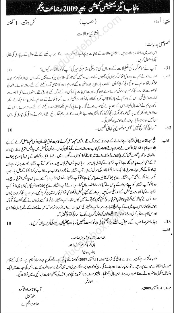 Past Paper - Class 5 Urdu Punjab Education Commission 2009 Solved Paper - Subjective Type