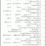 Past Paper - Class 5 Science Punjab Education Commission 2009
