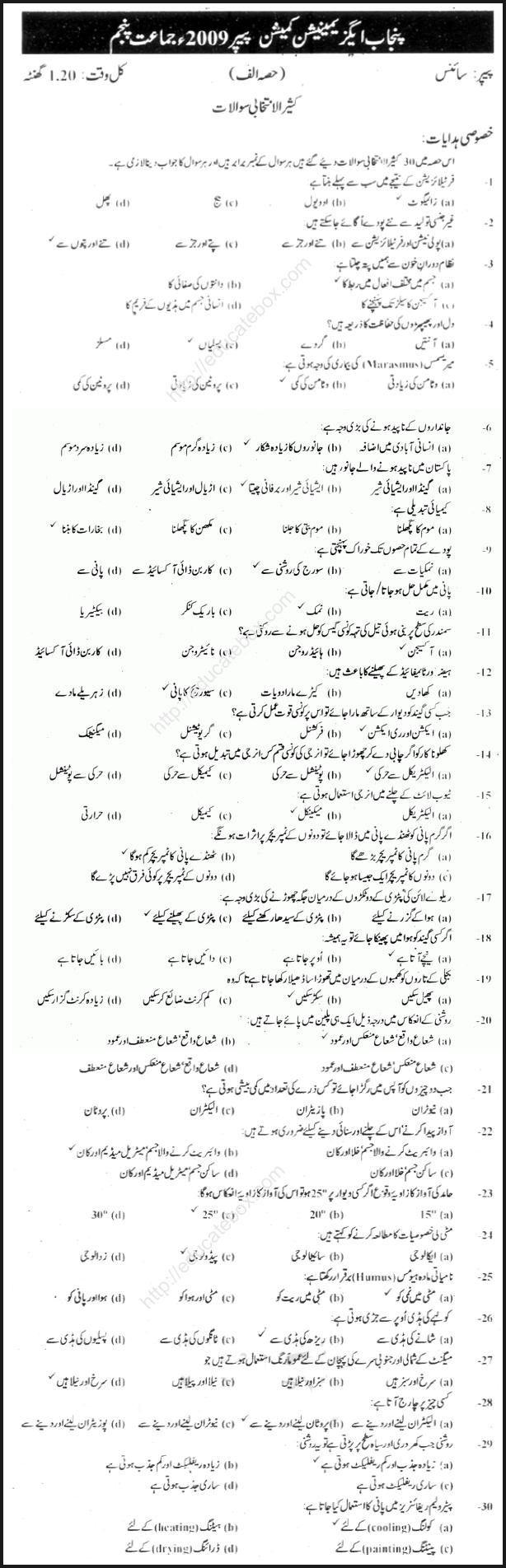 Past Paper - Class 5 Science Punjab Education Commission 2009