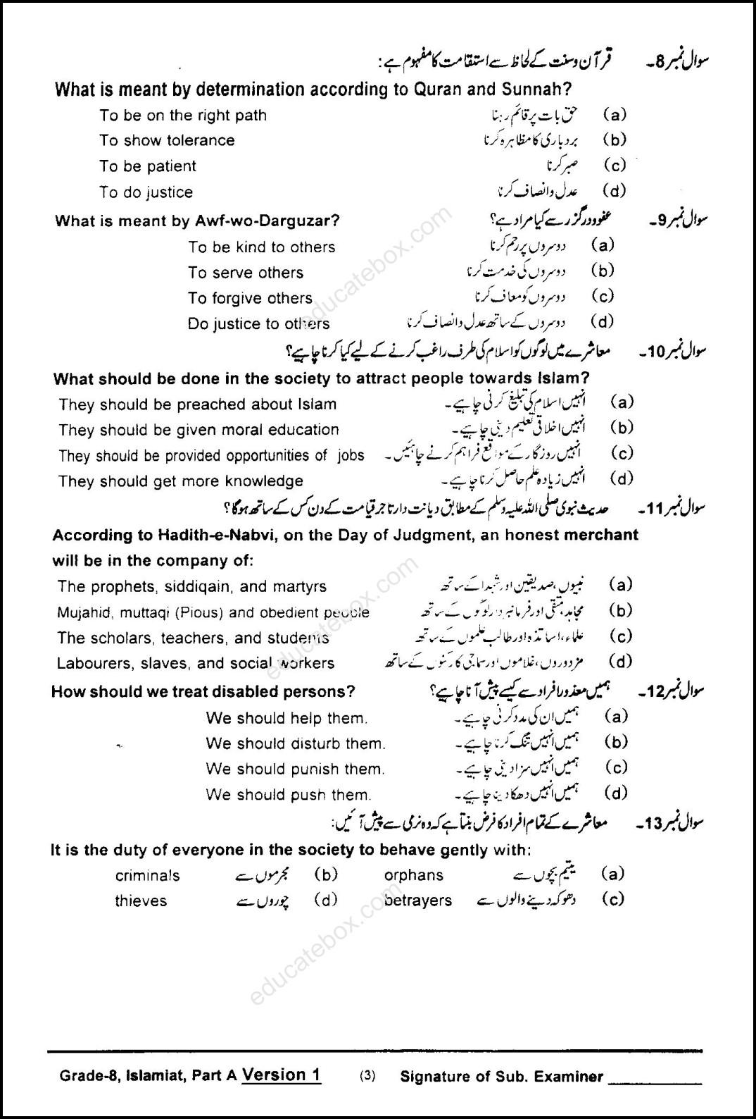 Past Paper Class 8 Islamiat PEC 2015 Part A Objective Ver 3 - Page 3