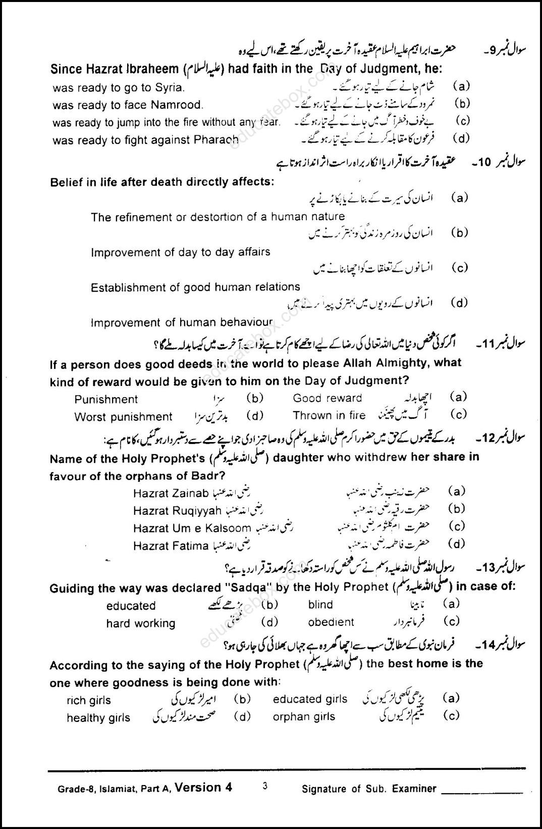 Past Paper Class 8 Islamiat PEC 2015 Part A Objective Ver 4 - Page 3