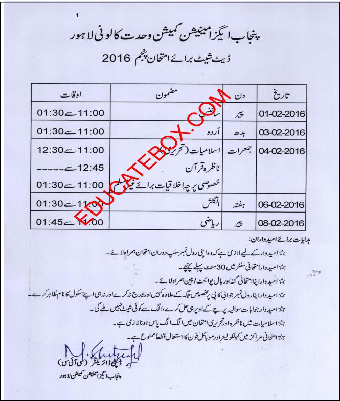 Date Sheet Class 5th- 2016 Punjab Board Exams