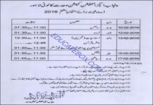 Date Sheet – Class 8 – Punjab Board Exams 2016 – PEC ( Punjab Examination Commission)