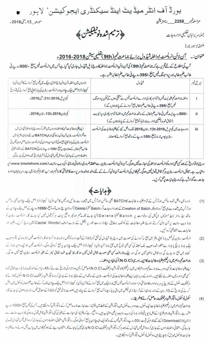 Notification- Online Enrollment of 9th – Session 2016-2018 Page 1