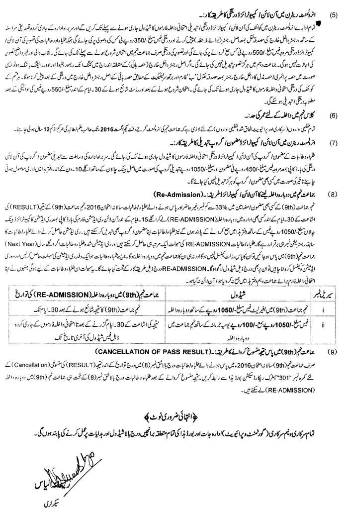 Notification-Online-Enrollment-9th-Session-2016-2018-p2