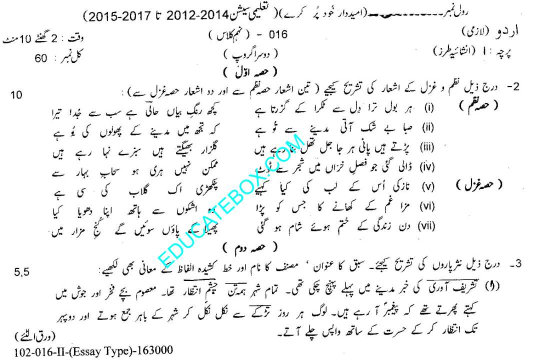 Past Paper 9th Class Urdu Lahore Board 2016 Subjective Type Group 2 Page 1