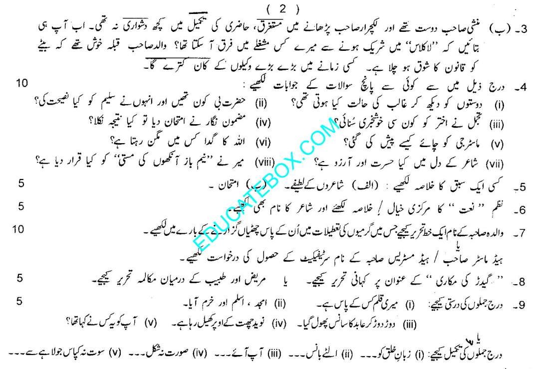 Past Paper 9th Class Urdu Lahore Board 2016 Subjective Type Group 2 Page 2