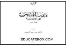 Key of Darus ul Lughat-Ul-Arabiya - Part1