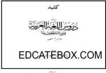Key of Darus ul Lughat-Ul-Arabiya - Part2