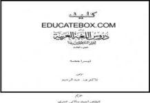 Key of Darus ul Lughat-Ul-Arabiya - Part3
