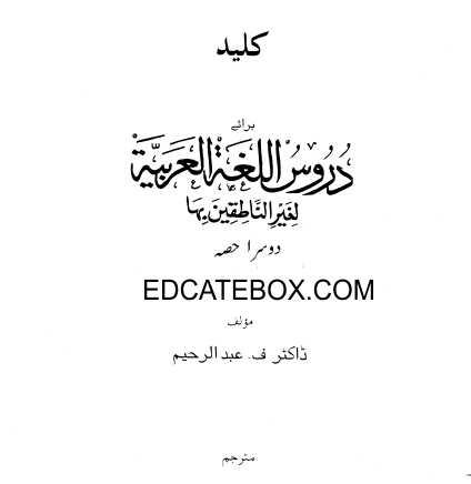 Key to Darus ul Lughat-ul-arabiya-Part2