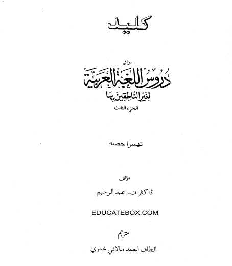 Key of Darus ul Lughat ul Arabiya - Part 3
