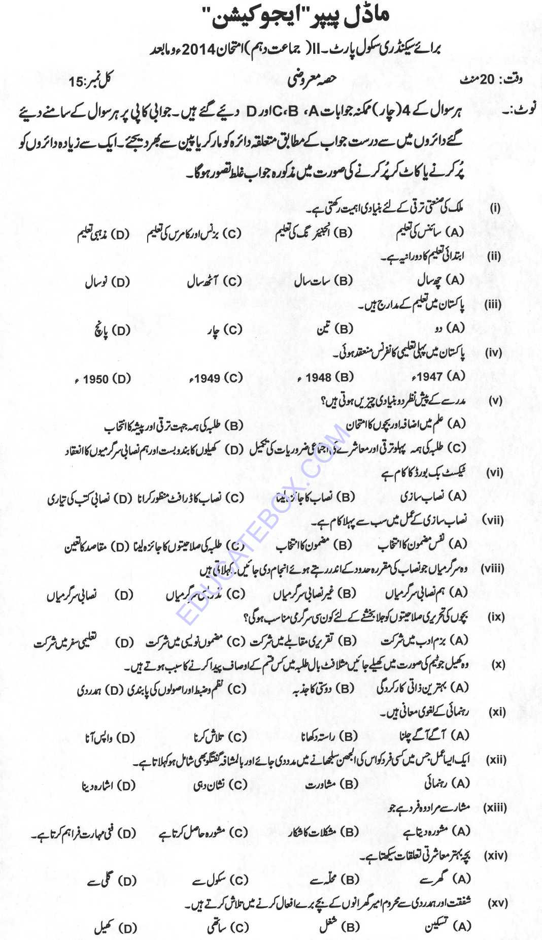 Model Paper 10th Class Education Session 2012-2014 Objective Type