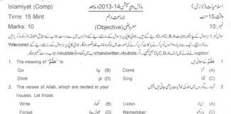 Model Paper Class 10th Islamiat 2013-2014 - Objective Type