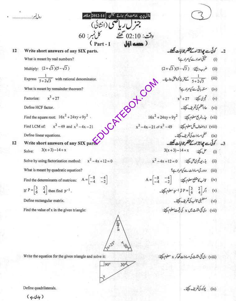 Model Paper 10th Class Maths General Group 2012-2014 - Subjective Type - Page 1