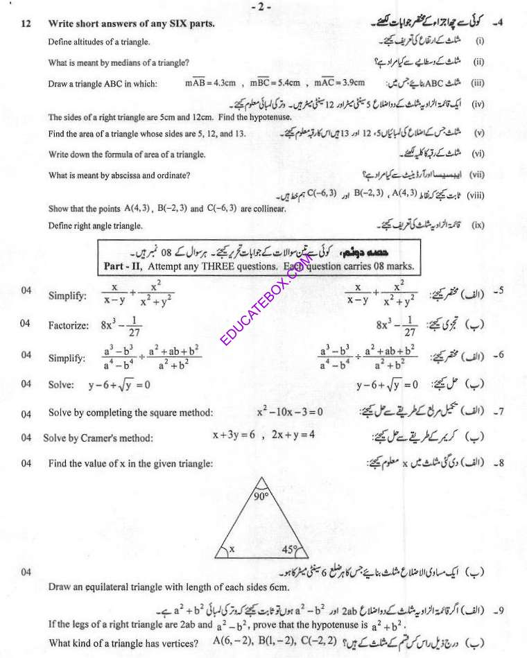 Model Paper 10th Class Maths General Group 2012-2014 - Subjective Type - Page 2