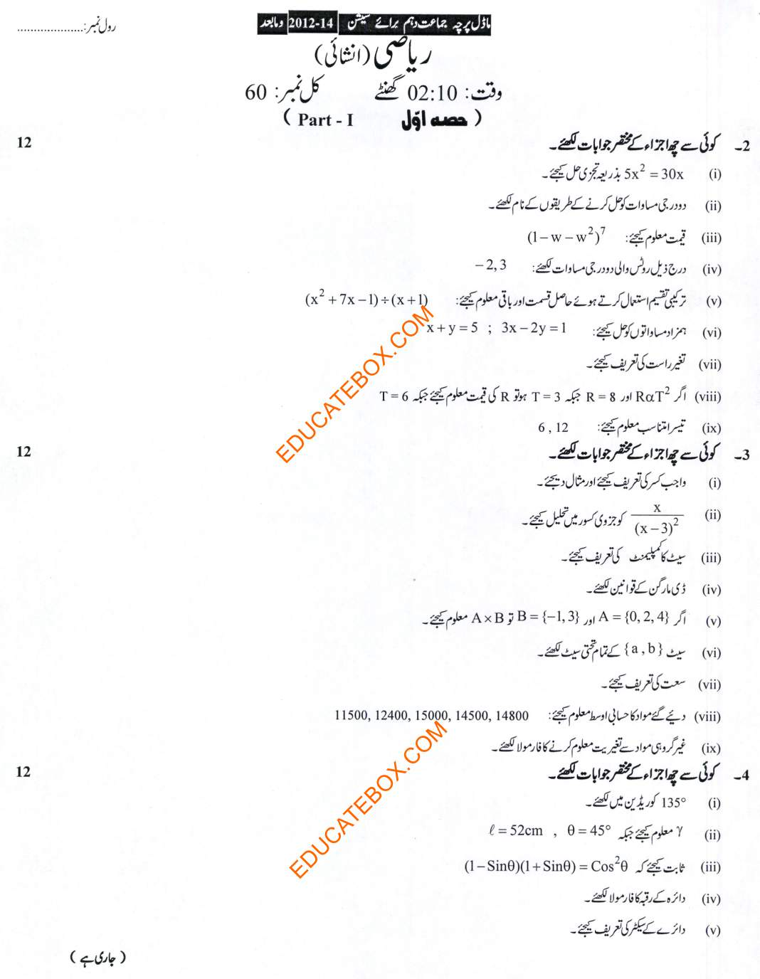 Model Paper 10th Class Maths (Science Group) Session 2012-2014 (Subjective Type) Page 1