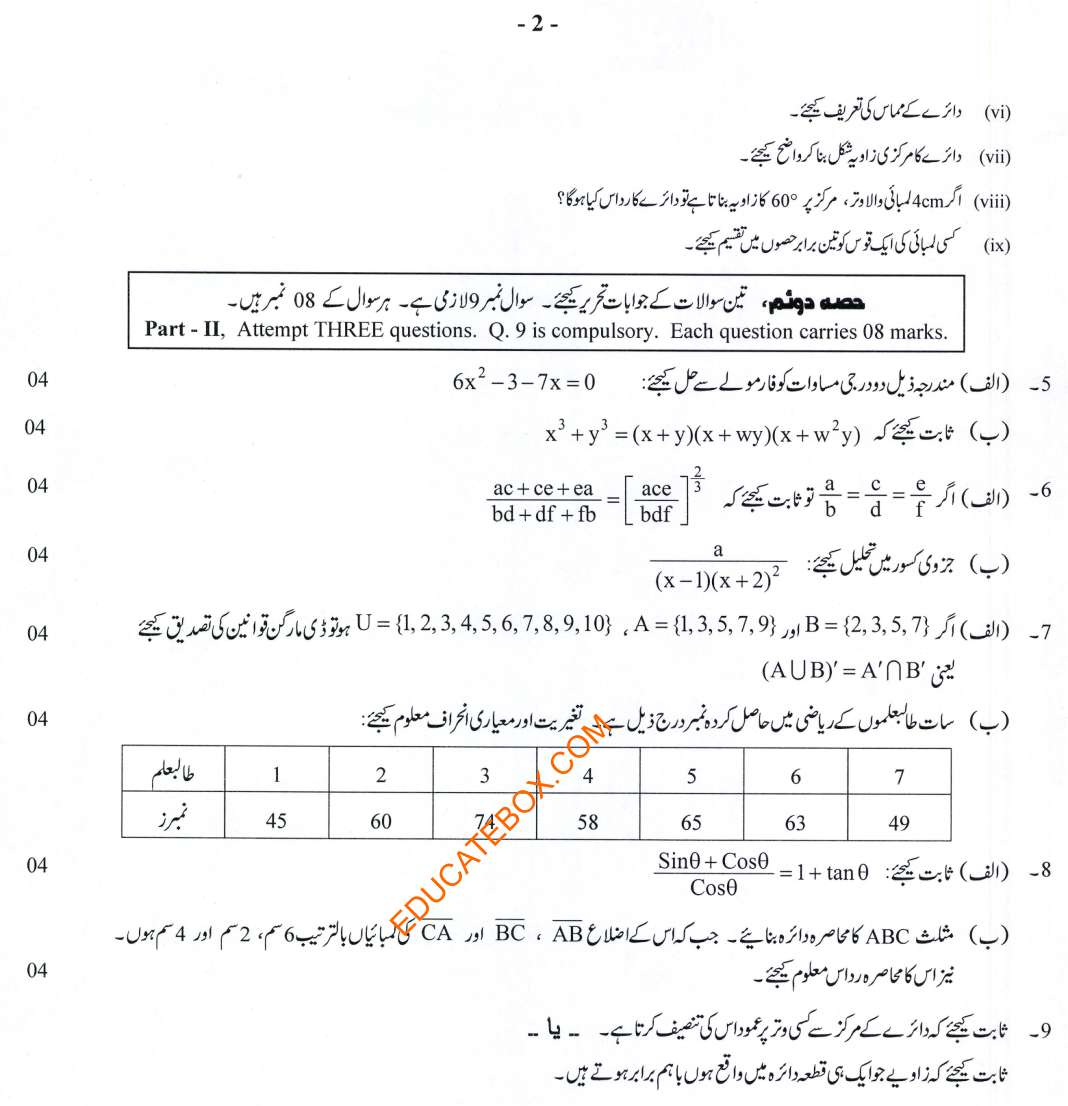 model-paper-10th-maths-science-group-subjective-page2-2012-14