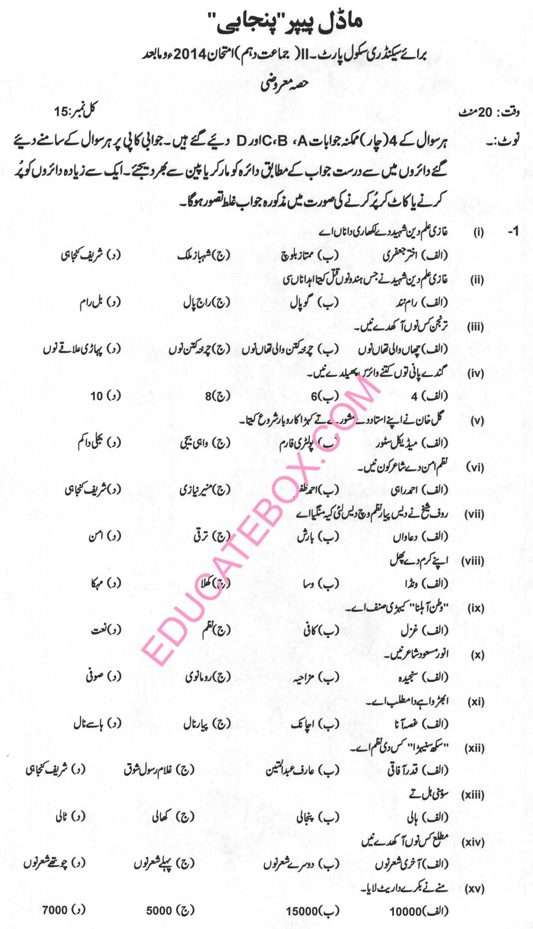 Model Paper 10th Class Punjabi Objective Type Session 2012-2014