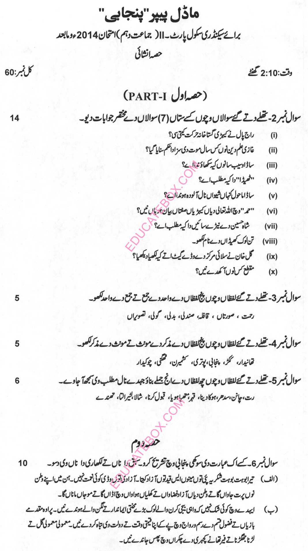 Model Paper 10th Class Punjabi Subjective Type Session 2012-2014 p1