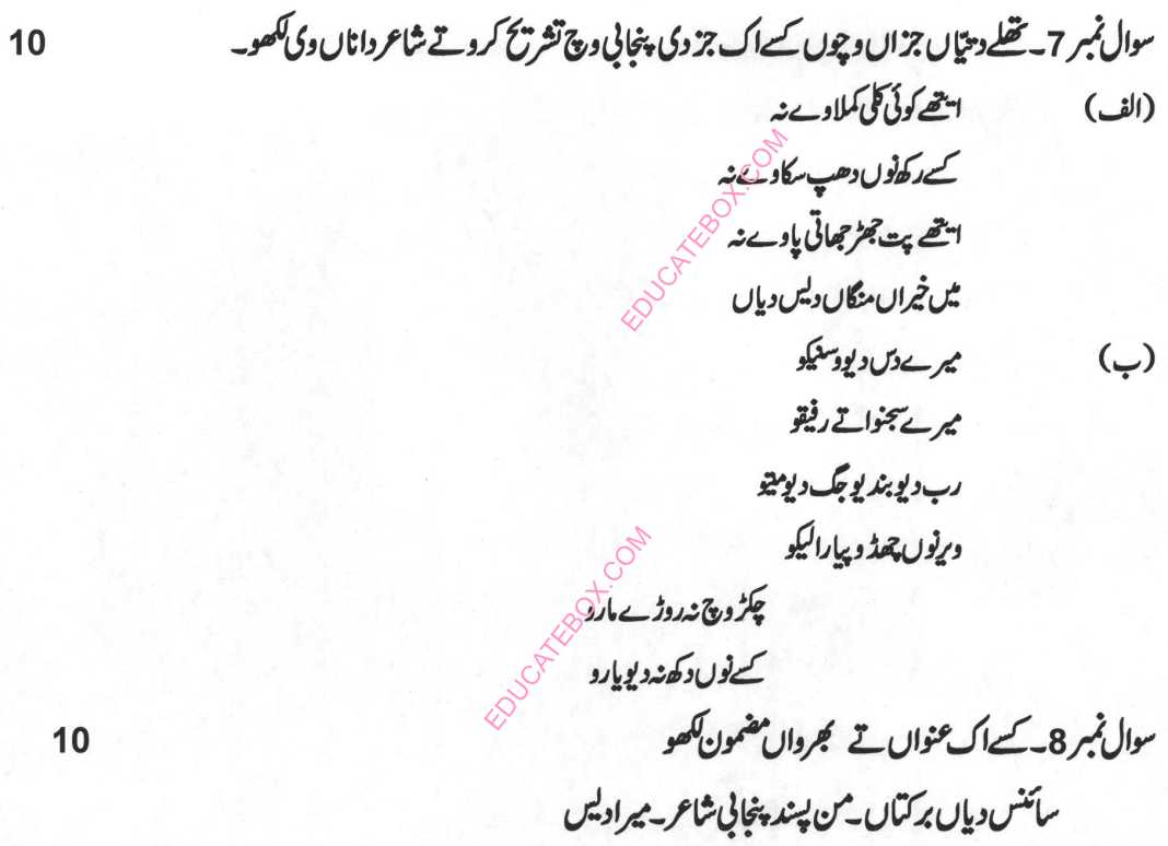 Model Paper 10th Class Punjabi Subjective Type Session 2012-2014 p2