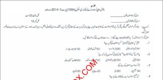 Model Paper 10th Urdu - Objective 2013-14