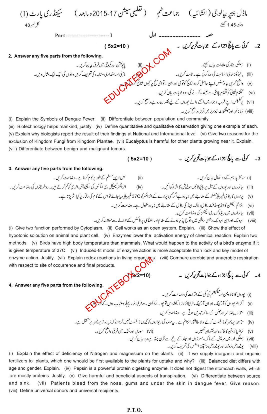Model Paper of 9th Class Computer Science 2015-17 - Subjective Type Paper - Page 1