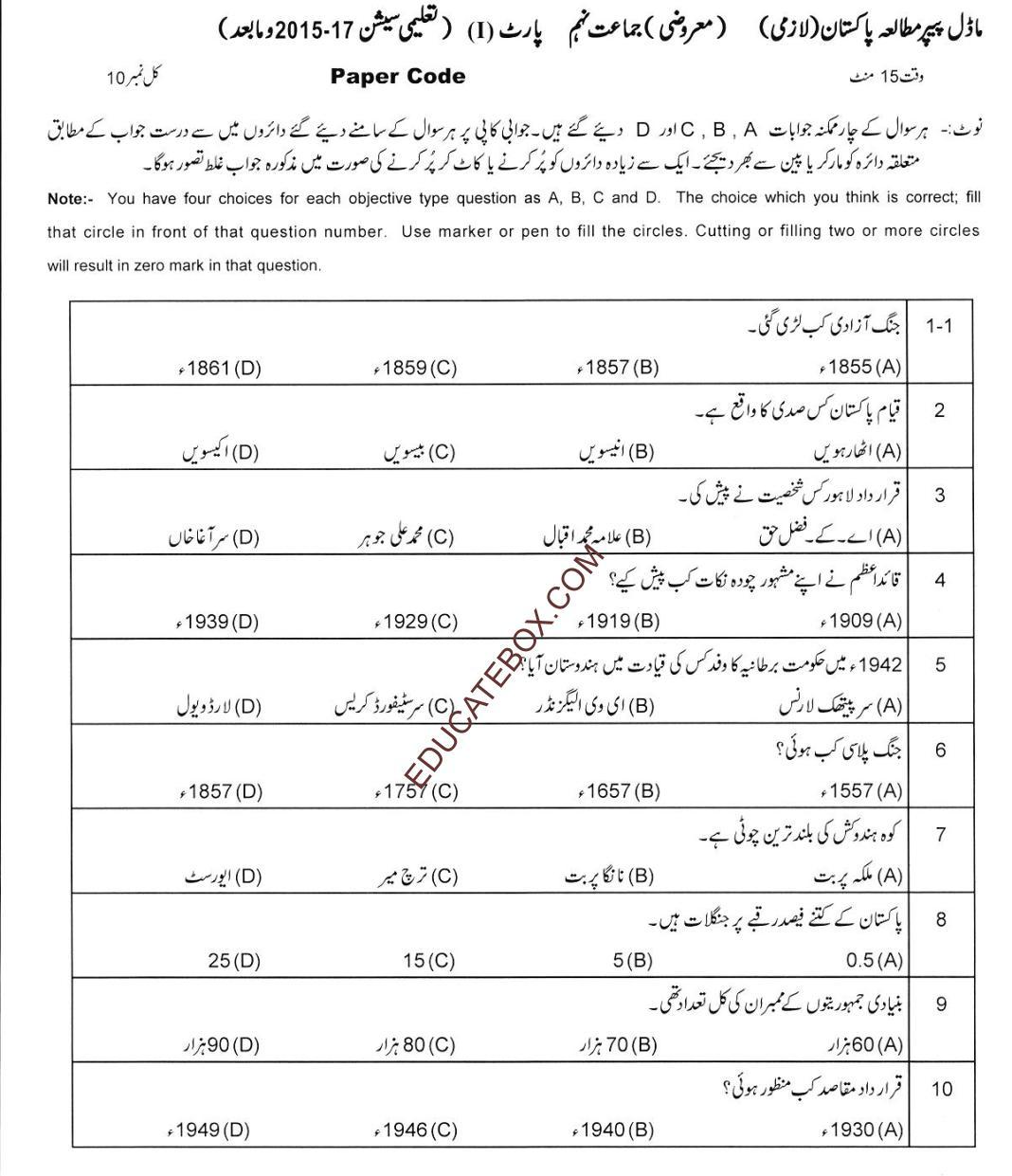 Model Paper 9th Class Pak Studies - Objective Type