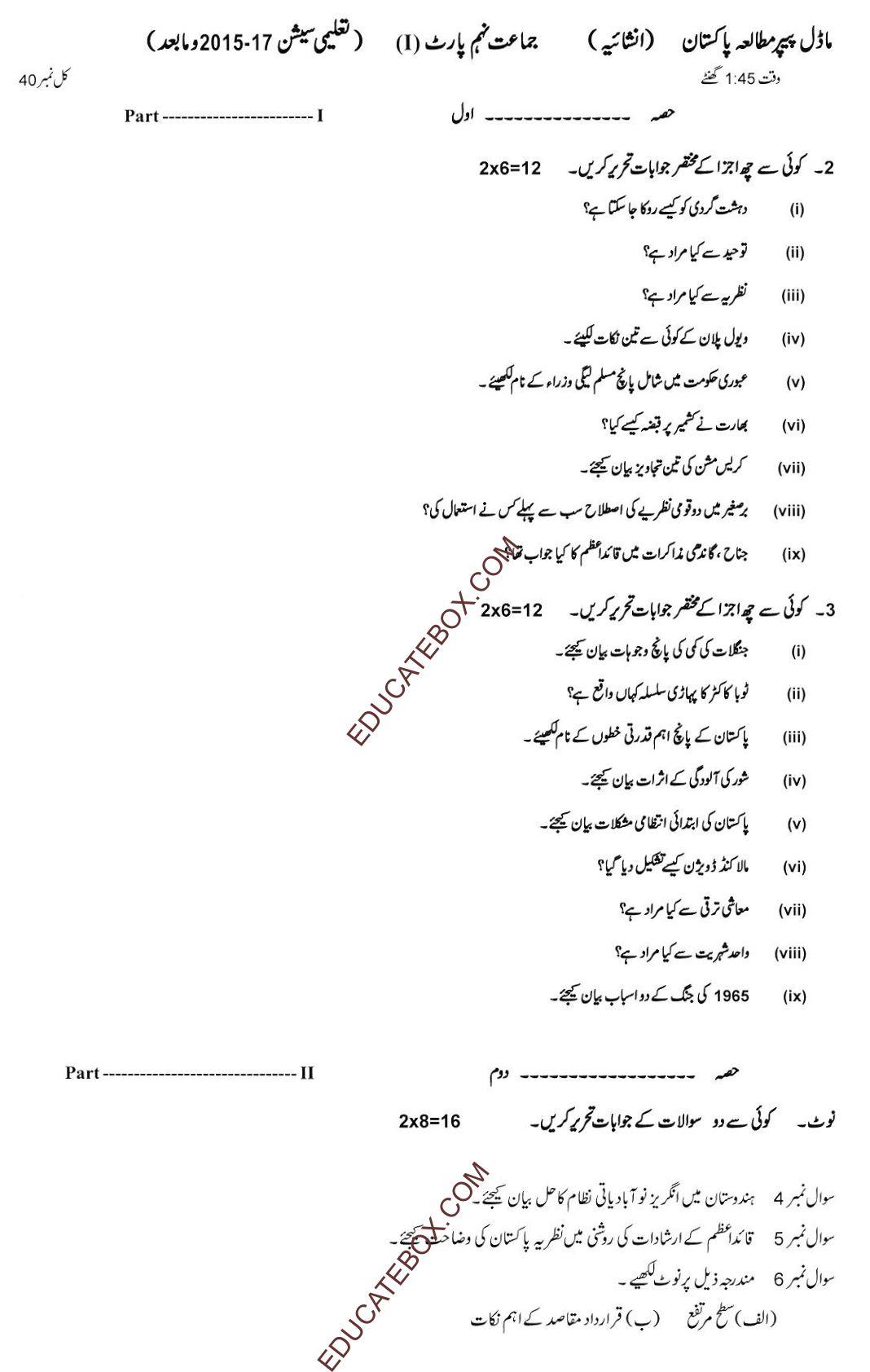 model-paper-9th-pak-studies-subjective-2015-17