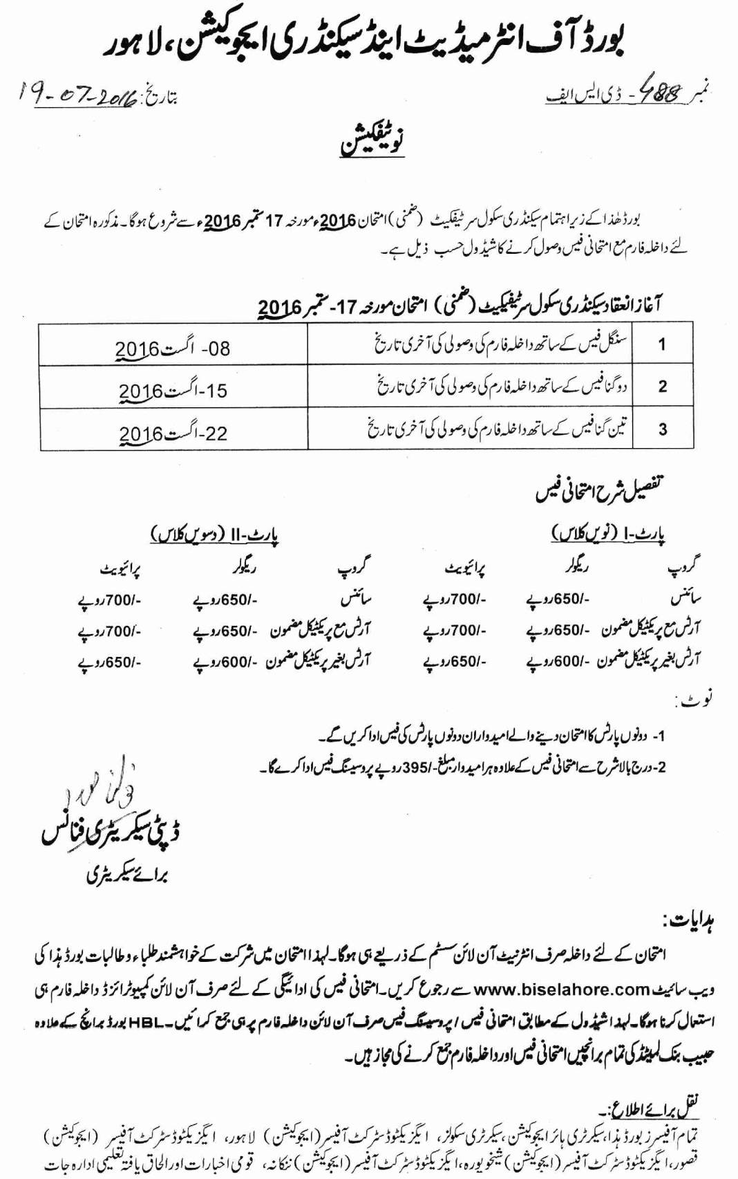 Matric Supply Exams 2016 for Lahore Board – Date Announced