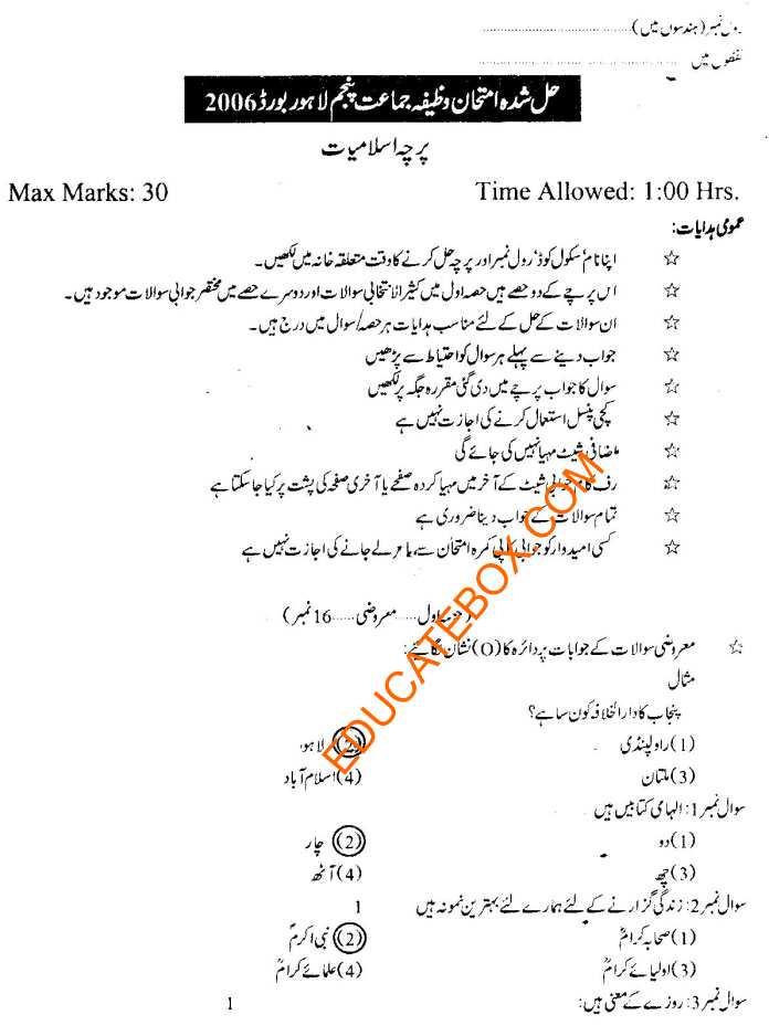 Class 5 Islamiat Past Paper lahore board 2006 (Page 1)