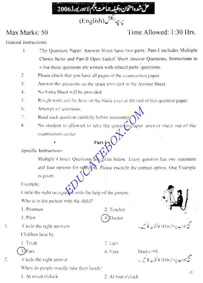 Past Paper English 5th Class 2006 Punjab Board - Solved Paper - Page 1