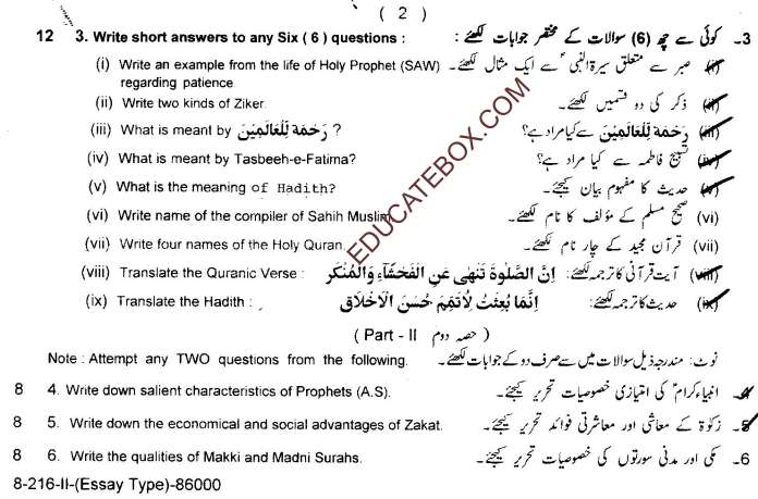 intermediate past papers part 1 Past papers lahore board 2012 inter part 1 physics group 2 has been suggested for fsc pre medical and engineering first year (intermediate part one) in board of intermediate and secondary.