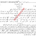 Past Paper Intermediate Part 1 URDU Lahore Board 2016 Group 2 - Subjective - Page 1