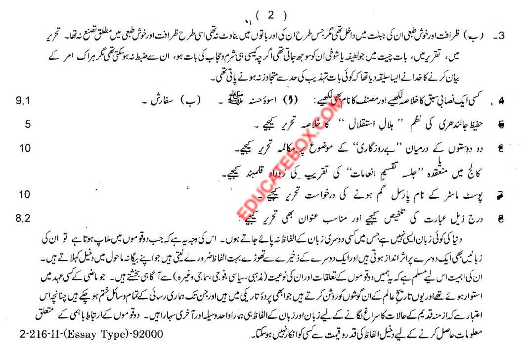 Past Paper Intermediate Part 1 URDU Lahore Board 2016 Group 2 - Subjective