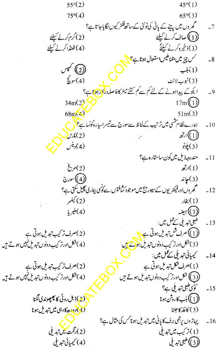 class 5 Science Previous year question papers 2006 (Page 2)
