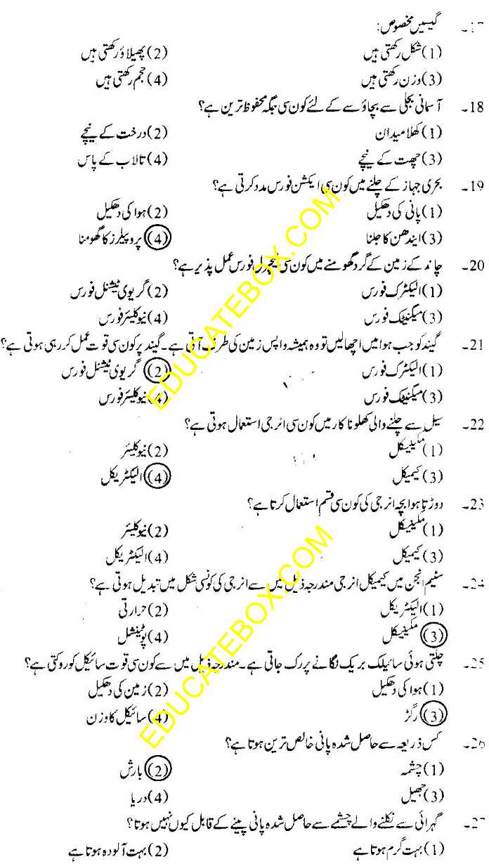 Class 5 Science Past Paper lahore board 2006 (Page 3)