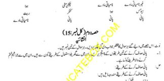 solved paper Science for class 5 old paper 2006 (Page 5))