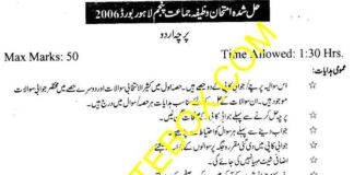 Past Paper Urdu 5th Class 2006 - Punjab Board - Solved Paper (Page 1)