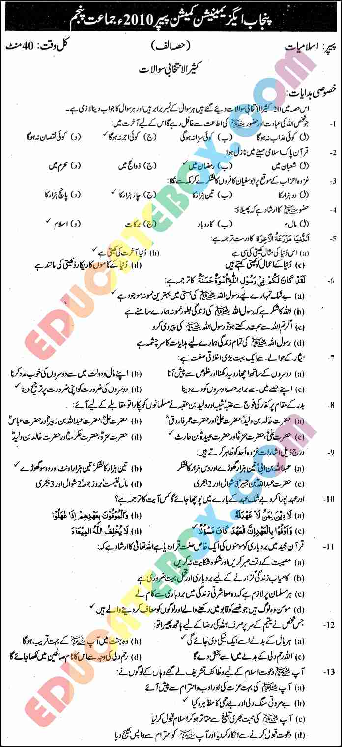 Past Paper Islamiat 5th Class 2010 Punjab Board (PEC) Solved Paper Objective Type - Page 1