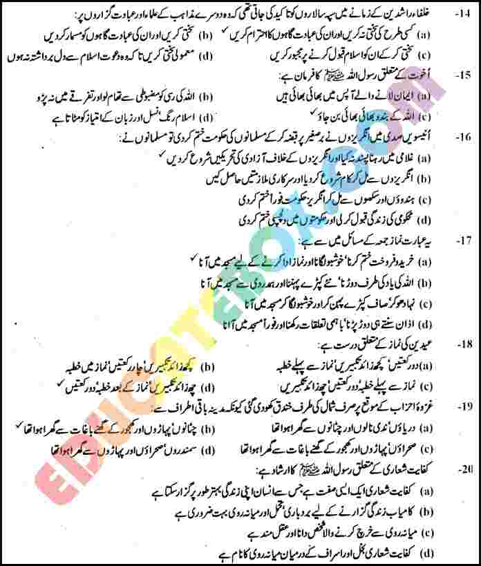 Past Paper Islamiat 5th Class 2010 Punjab Board (PEC) Solved Paper Objective Type - Page 2